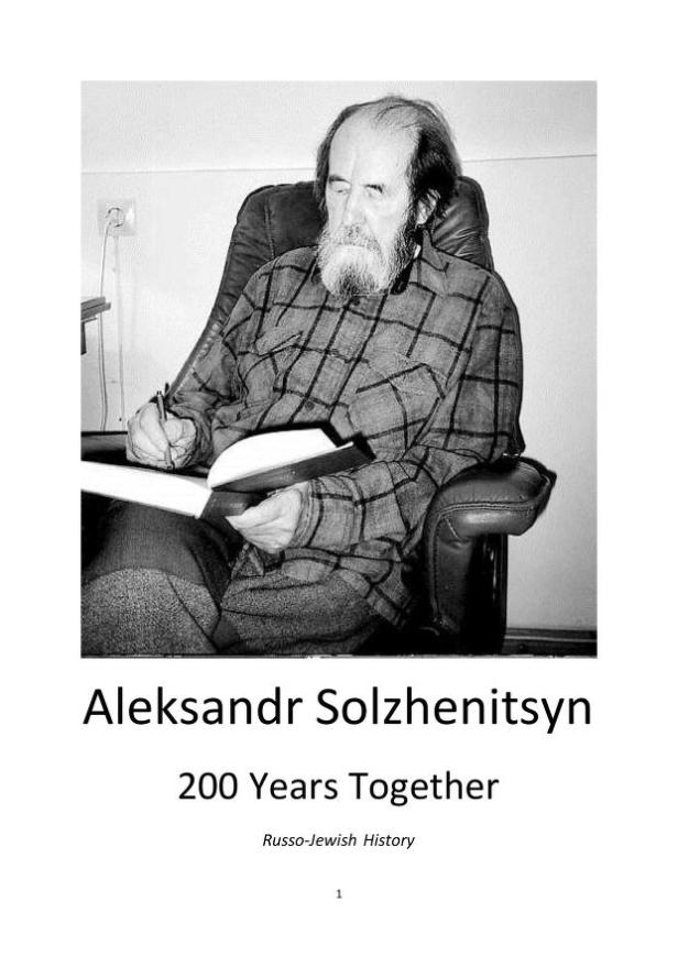 Solzhenitsyn-200 Years Together